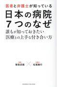 医者と弁護士が知っている日本の病院7つのなぜの本