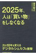 2025年、人は「買い物」をしなくなるの本