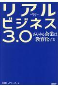 リアルビジネス3.0の本
