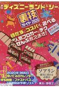 東京ディズニーランド&シー裏技ガイド 2020の本