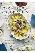 作っておける前菜、ほうっておけるメインの本