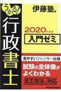 うかる!行政書士入門ゼミ 2020年度版の本