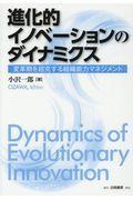 進化的イノベーションのダイナミクスの本