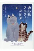 通い猫アルフィーの約束の本