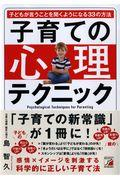 子育ての心理テクニックの本