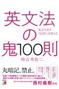 英文法の鬼100則の本