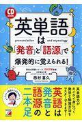 英単語は「発音」と「語源」で爆発的に覚えられる!の本