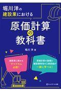 堀川洋の建設業における原価計算の教科書の本