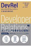 DevRel エンジニアフレンドリーになるための3Cの本
