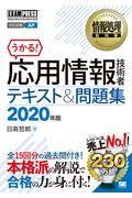 応用情報技術者テキスト&問題集 2020年版の本