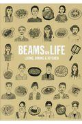 BEAMS ON LIFE LIVING,DINING & KITCHENの本