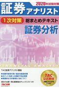 証券アナリスト1次対策総まとめテキスト証券分析 2020年試験対策の本