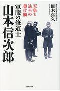 軍服の修道士山本信次郎の本