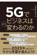 5Gでビジネスはどう変わるのかの本