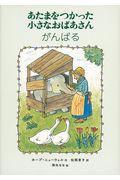 あたまをつかった小さなおばあさ んがんばるの本