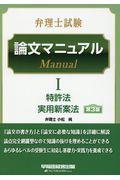 第3版 弁理士試験論文マニュアル 1の本