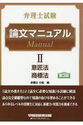第3版 弁理士試験論文マニュアル 2の本