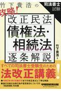 竹下貴浩の攻略!改正民法債権法・相続法逐条解説の本