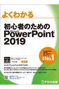 よくわかる初心者のためのMicrosoft PowerPoint 2019の本