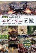 日本産淡水性・汽水性エビ・カニ図鑑の本