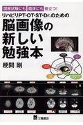 国家試験にも臨床にも役立つ!リハビリPT・OT・ST・Dr.のための脳画像の新しい勉強本の本