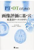 PT・OTのための画像評価に基づく疾患別ケーススタディの本