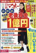 日経マネー 2020年 01月号の本