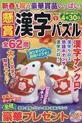 懸賞漢字パズル Vol.2の本
