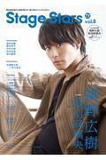 TVガイドSTAGE☆STARS vol.8の本