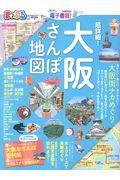 まっぷる超詳細!大阪さんぽ地図の本