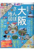 まっぷる超詳細!大阪さんぽ地図miniの本