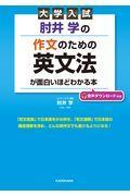 大学入試肘井学の作文のための英文法が面白いほどわかる本の本