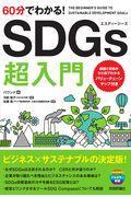 60分でわかる!SDGs超入門の本