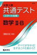 大学入学共通テストスマート対策数学2・Bの本