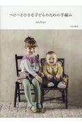 ベビーと小さな子どものための手編みの本