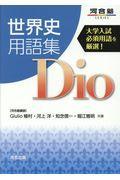 世界史用語集Dioの本