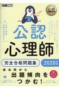 公認心理師完全合格問題集 2020年版の本