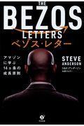 ベゾス・レターの本