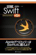 第5版 詳解Swiftの本
