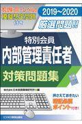 特別会員 内部管理責任者対策問題集 2019~2020の本