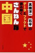 ざんねんな中国の本