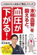 「末梢血管」を鍛えると、血圧がみるみる下がる!の本