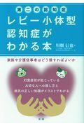 第二の認知症レビー小体型認知症がわかる本の本