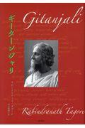 ギーターンジャリの本