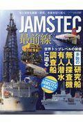 JAMSTEC最前線の本