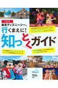 東京ディズニーシー行くまえに!知っとくガイド 2020の本