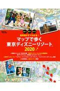 目的地がすぐわかる!マップで歩く東京ディズニーリゾート 2020の本