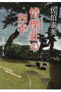 惜櫟荘の四季の本