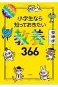 小学生なら知っておきたい教養366の本