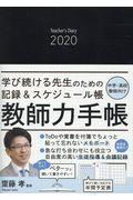 教師力手帳 2020の本